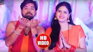 HD VIDEO #Rakesh Mishra & #Chandani Singh -  चूल्हा न फुकायी ये भोला जी -  #Bol Bam Songs