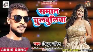 Superhit Lookgeet Song - सामान चुलबुलिया - Saman Chulbuliya - Mithun Pandit - New bhojpuri Song 2018