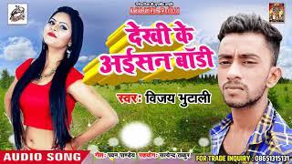 #Vijay Bhutali का New भोजपुरी  Song 2018 - Dekhi ke Aeisan Body - देख़ी के  आईसन बॉडी