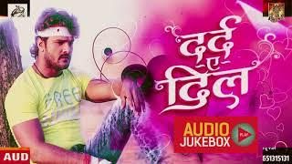 दर्द-ए-दिल | Dard-E-Dil | Best Bhojpuri Sad Songs | JUKEBOX | Khesari Lal Yadav I Vishal  I Barjesh