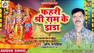 Ram Bhajan - Fahari Shree Ram Ke Jhanda  By Om Maghiya I Full Bhakti Song