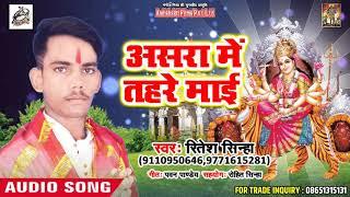 Devi geet 2018 - असरा में तहरे माई - Ritesh Sinha - New Bhojpuri Navratri Geet 2018