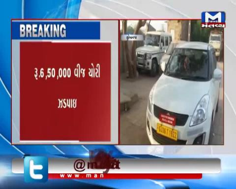 Surendranagar: PGVCL caught power theft worth Rs 6.50 lakhs