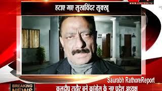 Kuldeep Rathore replaces Sukhvinder Singh as Congress President