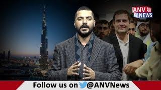 राहुल गांधी दुबई में ||ANV NEWS|| DEEPAK THAKUR