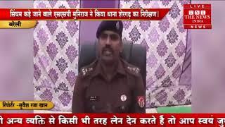 [ Bareilly ] वरिष्ठ पुलिस अधीक्षक द्वारा थाना शेरगढ़ पर समस्त विवेचनाओं का निरीक्षण किया
