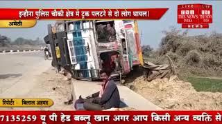[ Amethi ] अमेठी में ट्रक पलटने से हुई दो लोग हुए घायल  / THE NEWS INDIA