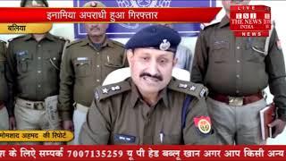 [ Ballia ] बलिया में 25000 का इनामिया अपराधी को पुलिस ने किया गिरफ्तार / THE NEWS INDIA