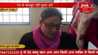 [  Ludhiana ] लुधियाना में एसडीएम बैंस ने ट्रेक में रेड की  / THE NEWS INDIA