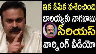 Nagababu Warning Video To Balakrishna & Fans | Nagababu Vs Balakrishna | Mega Fans Vs Balayya