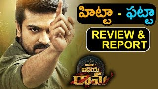 Vinaya Vidheya Rama Movie Review Report - 2019 Latest Telugu Movie Review Report - Ram Charan