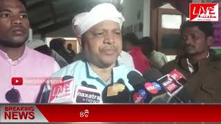 Speed News : 11 Jan 2019 || SPEED NEWS LIVE ODISHA