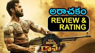Vinaya Vidheya Rama Movie Review Rating - 2019 Latest Telugu Movie Review Rating - Ram Charan