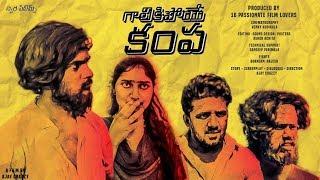 Galiki Poye Kampa Trailer - 2019 Telugu Short Films - Directed by Ajay Crazzy
