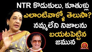 Jamuna Bold Interview On NTR Biopic - Jamuna Exclusive Interview - Swetha Reddy