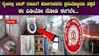 ರೈಲಿನಲ್ಲಿ ಬಾತ್ ರೂಮಿಗೆ ಹೋಗುವವರು ಪ್ರತಿಯೊಬ್ಬರೂ ತಪ್ಪದೆ ಈ ವಿಡಿಯೋ ನೋಡಿ ಈಗಲೇ Bio Toilets In Indian Railways