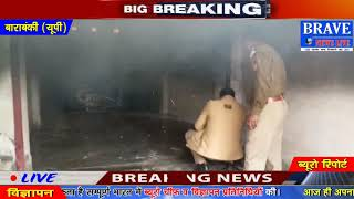 Barabanki   अवैध रूप से गैस भरते समय लगी भयानक आग, लपटें, धुंआ देख मची अफरा-तफरी - #BRAVE_NEWS_LIVE