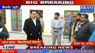 Bijnaur | जिलाधिकारी ने निरीक्षण के दौरान किया गौशाला का लोकार्पण - BRAVE NEWS LIVE