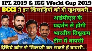 IPL 2019: ये 4 खिलाड़ी आईपीएल के प्रदर्शन से करेंगे World Cup 2019 टीम में वापसी | Sports Tak