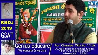स्वामी विवेकानंद जी के जीवन प्रसंग से प्रेरणा ले युवा वर्ग : रणसिंह यादव