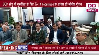 DCP सेजू पी कुरुविला से मिले G - 17 Federation के अध्यक्ष श्री लोकेश मुंजाल    DIVYA DELHI NEWS