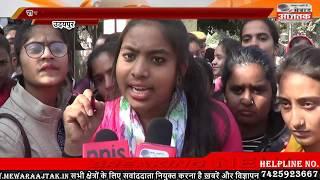 उदयपुर| राजकीय मीरा कन्या महाविद्यालय में छात्राओ ने किया समस्याओ को लेकर हंगामा |