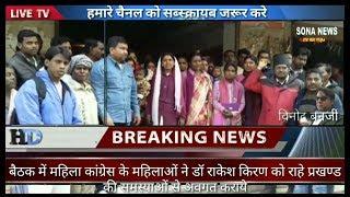 सिल्ली#राहे प्रखण्ड में महिला कांग्रेस की बैठक में सिल्ली के लोकप्रिय युवा नेता डाॅ राकेश किरण महतो