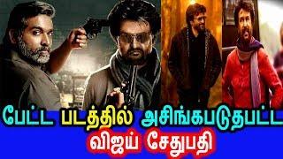 பேட்ட படத்தில் விஜய் சேதுபதிக்கு வந்த பரிதாப நிலைமை|Petta movie Review|Petta Movie Vijay sedhupathy