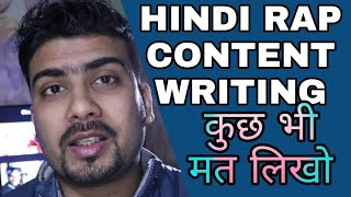 RAP CONTENT WRITING TIPS | HOWTORAP | HINDI