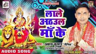 Superhit Navratra Geet - Laale Adahul Maa Ke - Akshay Kumar Sainik - New Bhojpuri Devi Geet