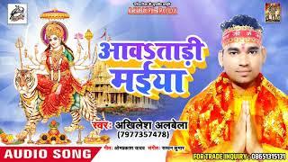 Superhit Navratra Geet - Avatadi Maiya - Akhilesh Albela - New Bhojpuri Devi Geet