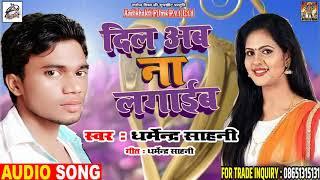 Superhit Bhojpuri Lookgeet 2018 - दिल अब ना लगाईब - Dharmendra Sahani - New Bhojpuri Song 2018