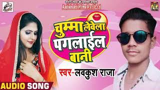 सुपरहिट लोकगीत - चुम्मा लेवेला पगलाईल बानी - Lavkush Raja - New Bhojpuri Song 2018