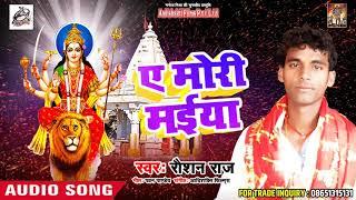 Raushan Raj का  Devi Geet - ए मोरी मईया - E Mori Maiyia - Latest Navratra Song 2018