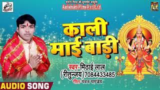 "New Bhojpuri Devi Geet 2018 - काली माई बाड़ी - Mithai Lal ""Ritunanjay"" - Navratri Special 2018"