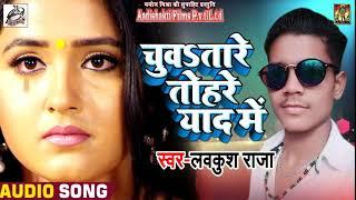 Superhit Bhojpuri Lookgeet 2018 - चुवsतारे तोहरे याद में  - Lavkush Raja  - New Bhojpuri Song 2018