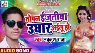 Lavkush Raja का  Bhojpuri Lookgeet 2018 - तोपल ईजतिया उघार अइलू हो    - New Bhojpuri Song 2018