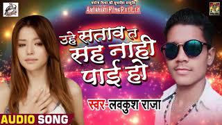 2018 का सबसे  हिट गाना - उहे सातवे त सह नाही पाई हो - Lavkush Raja  - New Bhojpuri Song 2018