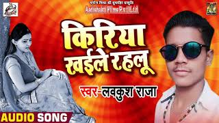 सुपरहिट लोकगीत  - किरिया कईले रहलू  - Lavkush Raja  - New Bhojpuri Song 2018