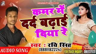 New Bhojpuri Song 2018 - कमर में दर्द बढ़ाई दिया रे - #Ravi Singh   - New Bhojpuri Song 2018