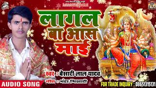 New Bhojpuri Devi Geet 2018 - लागल बा आस माई  - Besari Lal Yadav  - Navratri Special 2018
