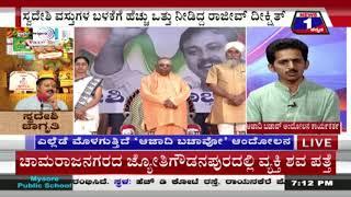 ಸ್ವದೇಶಿ ಜಾಗೃತಿ..! (Domestic awareness ..!) NEWS 1 KANNADA DISCUSSION PART-01