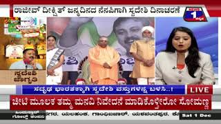 ಸ್ವದೇಶಿ ಜಾಗೃತಿ..! (Domestic awareness ..!) NEWS 1 KANNADA DISCUSSION PART-03