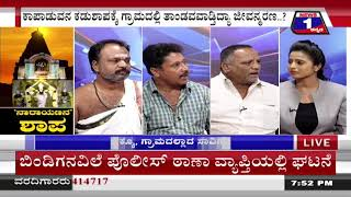 ನಾರಾಯಣನ ಶಾಪ...!(Narayana Shaapa...!) NEWS 1 KANNADA DISCUSSION PART-03