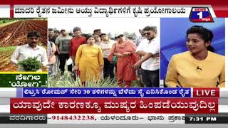 ನೇಗಿಲ 'ಯೋಗಿ'..! (Negila 'Yogi' ..!) NEWS 1 KANNADA DISCUSSION PART-02