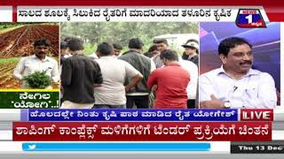 ನೇಗಿಲ 'ಯೋಗಿ'..! (Negila 'Yogi' ..!) NEWS 1 KANNADA DISCUSSION PART-03