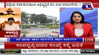 ಅಭಿವೃದ್ಧಿ 'ಅಭಿರಾಮ'..!(Abhivruddhi 'abhirama'..!) NEWS 1 KANNADA DISCUSSION PART-01