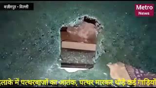Wazirpur story... पत्थरबाजों ने महंगी गाड़ियों के शीशे तोड़े साथ ही महंगे सामान पर किया हाथ साफ ।