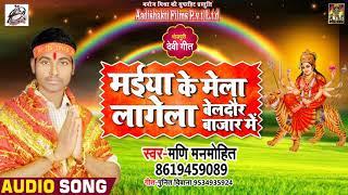 Mani Manmohit  का #Bhojpuri  देवी गीत - मईया के मेला लागेला   - navratra Song 2018
