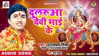 Ujjwal Mishra का # Bhojpuri देवी गीत - Dularuwa Devi mai Ke  - navratra Song 2018